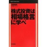 株式投資は相場格言に学べ(Mainichi Business Books) [単行本]
