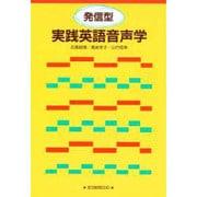 発信型実践英語音声学 [単行本]