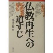 仏教再生への道すじ [単行本]