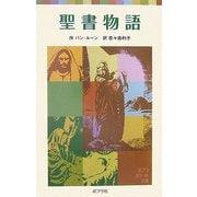 聖書物語(ポプラポケット文庫) [新書]