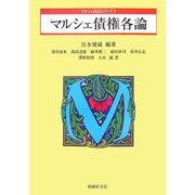 マルシェ債権各論(マルシェ民法シリーズ〈4〉) [単行本]