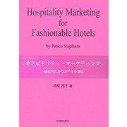 ホスピタリティ・マーケティング―感性ゆたかなホテルを創る [単行本]