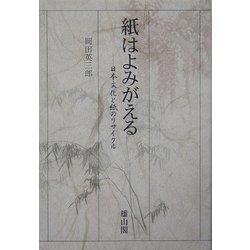 紙はよみがえる―日本文化と紙のリサイクル [単行本]