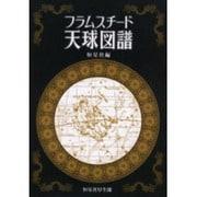 フラムスチード天球図譜 [単行本]