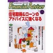 Financial Adviser 12月号 [単行本]