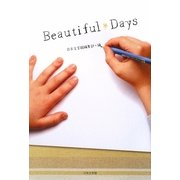 Beautiful Days [単行本]