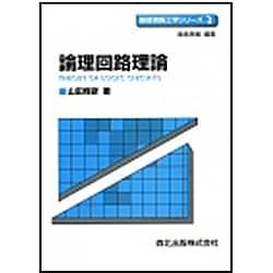論理回路理論(基礎情報工学シリーズ〈3〉) [全集叢書]