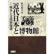 近代日本と博物館―戦争と文化財保護 [単行本]