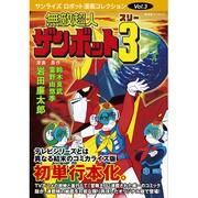 無敵超人ザンボット3(サンライズ・ロボット漫画コレクション Vol. 3) [コミック]