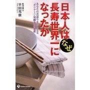 日本人はなぜ長寿世界一になったか―あなたの若返りをかなえる「ポリアミン発酵食」の秘密 [単行本]