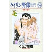 ケイリン野郎・周と和美のラブストーリー 55(ジュディーコミックス) [コミック]