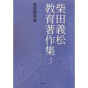 柴田義松教育著作集〈3〉教育課程論 [全集叢書]