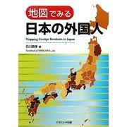 地図でみる日本の外国人 [単行本]