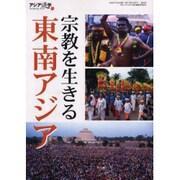 アジア遊学 NO.89 [単行本]
