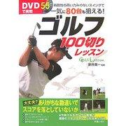 ゴルフ100切りレッスン―DVDで実戦 [単行本]