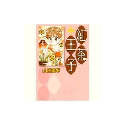 紅茶王子 第1巻(白泉社文庫 や 4-9) [文庫]
