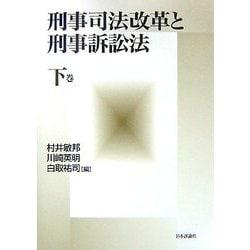刑事司法改革と刑事訴訟法〈下巻〉 [単行本]