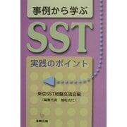 事例から学ぶSST実践のポイント [単行本]