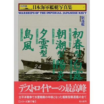 ヨドバシ.com - 駆逐艦 初春型・...