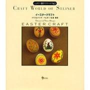 イースタークラフト(シュタイナー教育クラフトワールド〈Vol.5〉) [単行本]