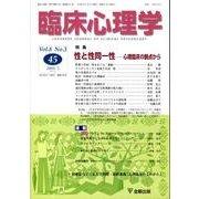臨床心理学 Vol.8 No.3 [単行本]