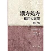 漢方処方応用の実際 改訂7版 [単行本]
