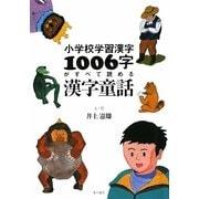 小学校学習漢字1006字がすべて読める漢字童話 [単行本]