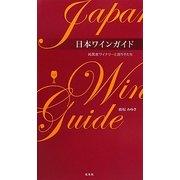 日本ワインガイド―純国産ワイナリーと造り手たち〈Vol.1〉 [単行本]