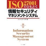 ISO27001でひもとく情報セキュリティマネジメントシステム [単行本]
