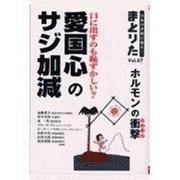 まとりた Vol.7-日本の矛盾に迫る [ムックその他]