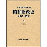 予算〈1〉(昭和財政史 昭和27~48年度〈3〉) [全集叢書]
