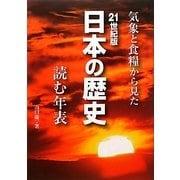 21世紀版日本の歴史―読む年表 [単行本]