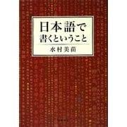日本語で書くということ [単行本]