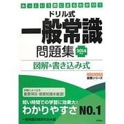 ドリル式 一般常識問題集〈2014年度版〉―図解&書き込み式 あっという間にまるわかり!(NAGAOKA就職シリーズ) [単行本]