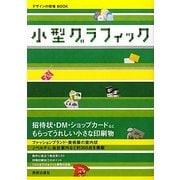 小型グラフィック(デザインの現場BOOK) [単行本]