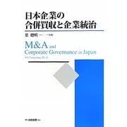 日本企業の合併買収と企業統治 [単行本]