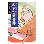 ねずみ男の冒険 新装(ちくま文庫 み 4-27 妖怪ワンダーランド 1) [文庫]
