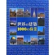 世界の建築 1000の偉業 [単行本]