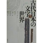 古代日本の文字世界 [単行本]