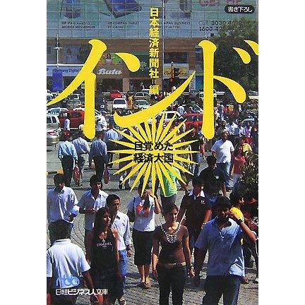 インド―目覚めた経済大国(日経ビジネス人文庫) [文庫]