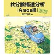 共分散構造分析 Amos編―構造方程式モデリング [単行本]
