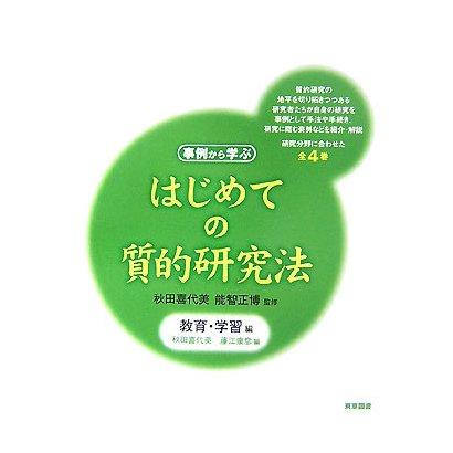 はじめての質的研究法―教育・学習編 [単行本]