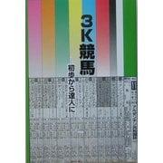 3K競馬―初歩から達人に [単行本]
