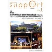 さぽーと 2011.1 [単行本]