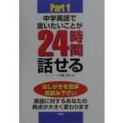中学英語で言いたいことが24時間話せる!〈Part1〉―秘訣初公開 [単行本]