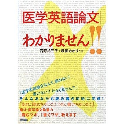 「医学英語論文」わかりません!! [単行本]