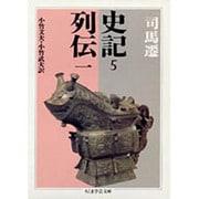 史記〈5〉―列伝〈1〉(ちくま学芸文庫) [文庫]