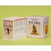 世界宗教史 全8巻セット(ちくま学芸文庫 エ) [文庫]