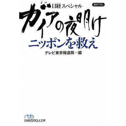 ガイアの夜明け ニッポンを救え(日経ビジネス人文庫―日経スペシャル) [文庫]