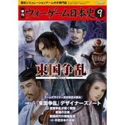 季刊ウォーゲーム日本史 9 [全集叢書]